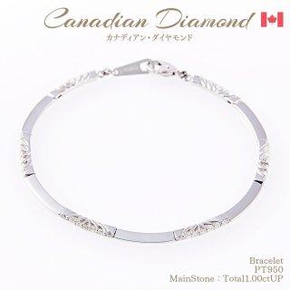 ◆カナディアンダイヤモンド◆<br>ブレスレット 計1.00ctUP [PT950][型番:6506960000]