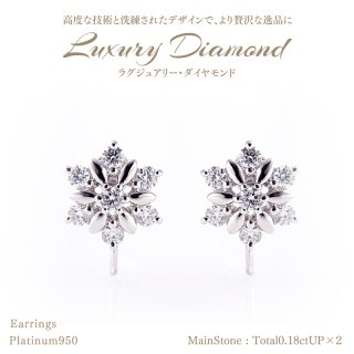 ◆ラグジュアリーダイヤモンド◆<br>イヤリング 計0.18ctUP×2 [PT950][型番:6465200000]