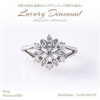 ◆ラグジュアリーダイヤモンド◆<br>リング 計0.50ctUP [PT950][型番:6465189900]