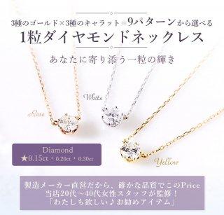 【9パターンから選べる】一粒ダイヤモンドネックレス ダイヤモンド0.15ct [WG/YG/RG][型番:sp1dn015]
