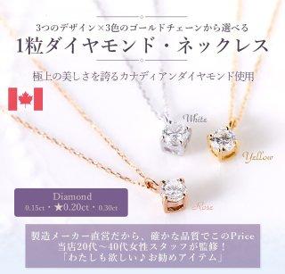 【9パターンから選べる】一粒ダイヤモンドネックレス ダイヤモンド0.20ct [WG/YG/RG][型番:sp1dn020]