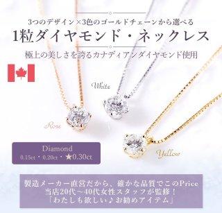 【9パターンから選べる】一粒ダイヤモンドネックレス カナディアンダイヤモンド0.30ct [WG/YG/RG][型番:sp1dn030]