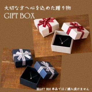 【ギフトラッピング】リボン付きギフトボックス[「一粒ダイヤモンドネックレス」または「リング商品」「チェーン単品」専用]