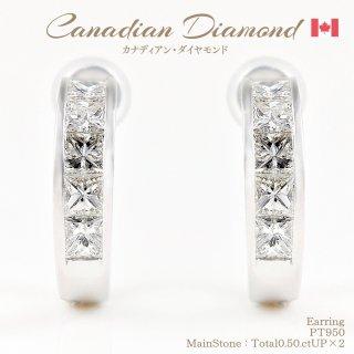 ◆カナディアンダイヤモンド◆<br>プリンセスカットイヤリング 計0.50ctUP×2 [PT950]