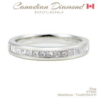 ◆カナディアンダイヤモンド◆<br>プリンセスカットリング 計0.50ctUP [PT950]
