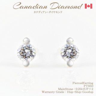 ◆カナディアンダイヤモンド◆<br>ピアス 0.20ctUP×2 [PT950]