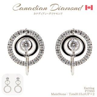 ◆カナディアンダイヤモンド◆<br>イヤリング 計0.15ctUP×2 [PT950] 2WAY