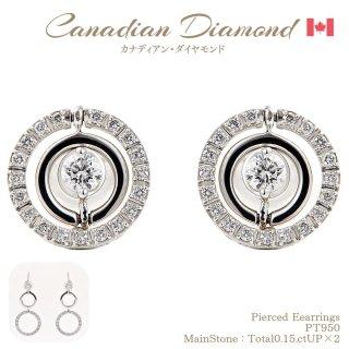 ◆カナディアンダイヤモンド◆<br>ピアス 計0.15ctUP×2 [PT950] 2WAY