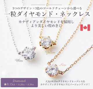 【New!】一粒ダイヤモンドネックレス カナディアンダイヤモンド0.15ct [WG/YG/RG][型番:sp1dn015cd]