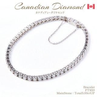 ◆カナディアンダイヤモンド◆<br>ブレスレット 計5.00ctUP [PT900]