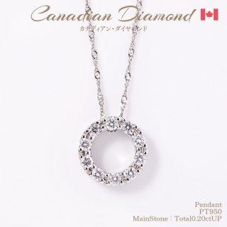 ◆カナディアンダイヤモンド◆<br>ペンダント 計0.20ctUP [PT950] サークル