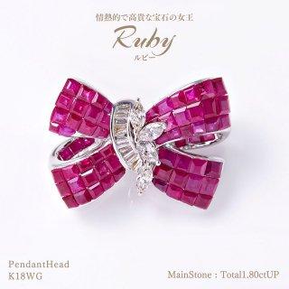 【在庫品限り】◆ルビー◆<br>ペンダントヘッド 計1.80ctUP+ダイヤモンド計0.20ctUP [K18WG] リボン