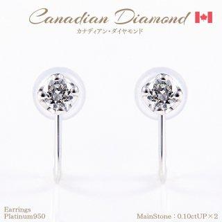 ◆カナディアンダイヤモンド◆<br>イヤリング 0.10ctUP×2 [PT950]
