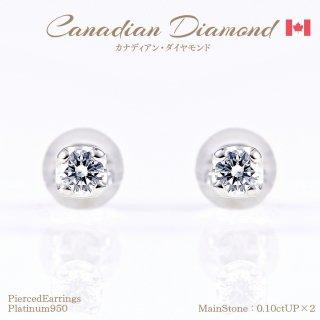◆カナディアンダイヤモンド◆<br>ピアス 0.10ctUP×2 [PT950]