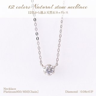 ◆12colors天然石一粒ネックレス◆<br>ダイヤモンド 0.08ctUP [PT950]