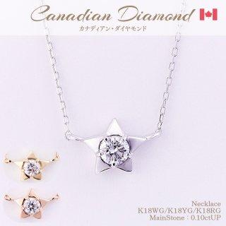 ◆カナディアンダイヤモンド◆<br>ネックレス 0.10ctUP [K18WG/K18YG/K18RG] スター