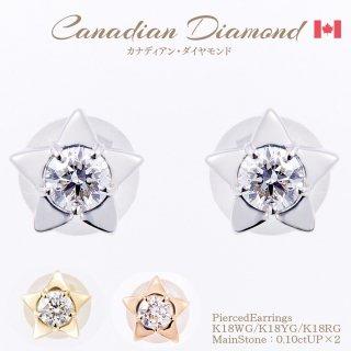 ◆カナディアンダイヤモンド◆<br>ピアス 0.10ctUP×2  [K18WG/K18YG/K18RG] スター