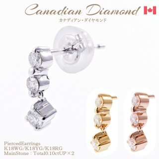 ◆カナディアンダイヤモンド◆<br>ピアス 計0.01ct×2 [K18WG/K18YG/K18RG]