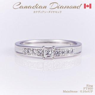 ◆カナディアンダイヤモンド◆<br>リング 0.10ctUP & カナディアンダイヤモンド計0.10ctUP [PT950]