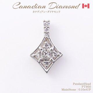 ◆カナディアンダイヤモンド◆<br>ペンダントヘッド 0.10ctUP & カナディアンダイヤモンド計0.05ctUP [PT950]