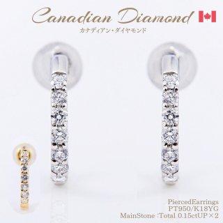 ◆カナディアンダイヤモンド◆<br>ピアス 計0.15ctUP×2 [PT950/K18YG]