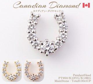 ◆カナディアンダイヤモンド◆<br>ペンダントヘッド 計0.30ctUP [PT950/K18YG/K18RG] 馬蹄形