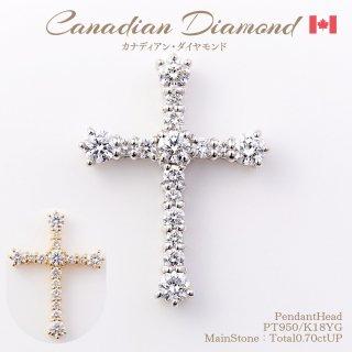 ◆カナディアンダイヤモンド◆<br>ペンダントヘッド 計0.70ctUP [PT950/K18YG] クロス