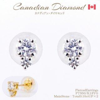 ◆カナディアンダイヤモンド◆<br>ピアス 計0.10ctUP×2 [PT950/K18YG]