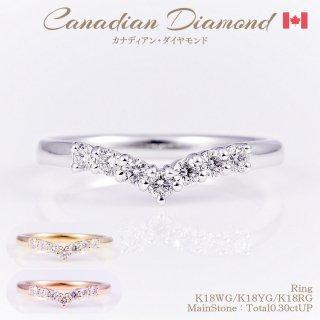 ◆カナディアンダイヤモンド◆<br>リング 計0.30ctUP [K18WG/K18YG/K18RG] V字(ハーフエタニティ)