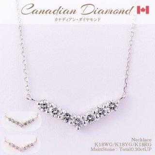 ◆カナディアンダイヤモンド◆<br>ネックレス 計0.30ctUP [K18WG/K18YG/K18RG] V字