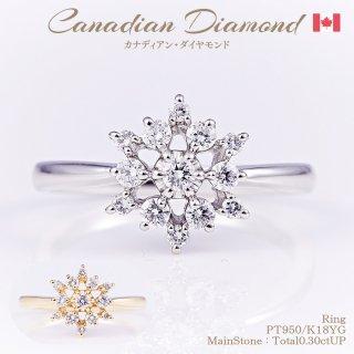 ◆カナディアンダイヤモンド◆<br>リング 計0.30ctUP [PT950/K18YG]