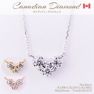 ◆カナディアンダイヤモンド◆<br>ネックレス 計0.20ctUP [K18WG/K18YG/K18RG] ハート