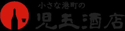 小さな港町の児玉酒店|鹿児島大隅の焼酎通販専門店