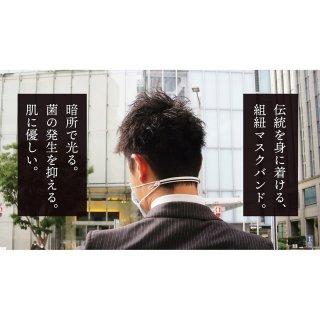 <img class='new_mark_img1' src='https://img.shop-pro.jp/img/new/icons2.gif' style='border:none;display:inline;margin:0px;padding:0px;width:auto;' />くみひもマスクバンド