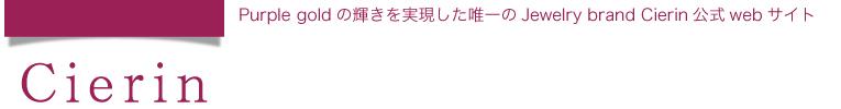 Cierin(紫凛) パープルゴールドジュエリーの公式通販サイト