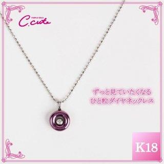 日本初 紫色の18金 K18ホワイトゴールド・ パープルゴールドダイヤモンド付きペンダントネックレス