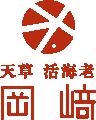 有限会社 岡崎 通信販売用サイト