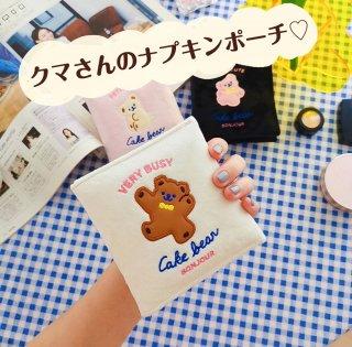 【milkjoy】クマさんのナプキンポーチ♪小物ポーチにも!(全3色)