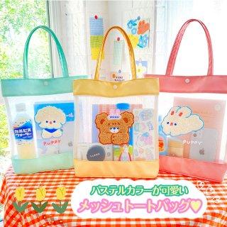 【milkjoy】パステルカラーが可愛いメッシュトートバッグ(全3種)