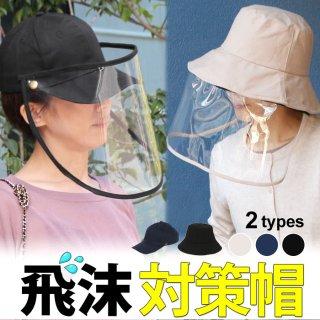 【送料無料】コロナ対策シールド付き帽子◆透明カバーが取り外せる帽子◆ハット&キャップ 透明ガード付き