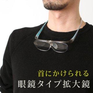 両手が使えるメガネタイプ拡大鏡【訳あり】 マグネット首掛けタイプ UVカット ブルーライトカット 眼鏡 TV通販で大人気 [7720]