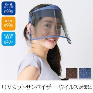 個数限定【訳あり】サンバイザー 視界クリアで99%UVカット 帽子 フェイスバイザー フェイスマスク TV通販で大人気 [7727]