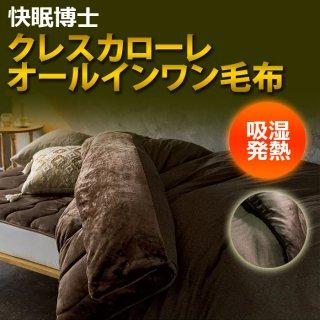【送料無料】快眠博士 クレスカローレ オールインワン毛布 定価17600円→8800円【TV通販で大人気】