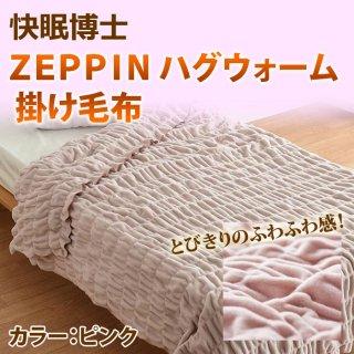 【送料無料】快眠博士 ZEPPIN ハグウォーム 掛け毛布【TV通販で大人気】