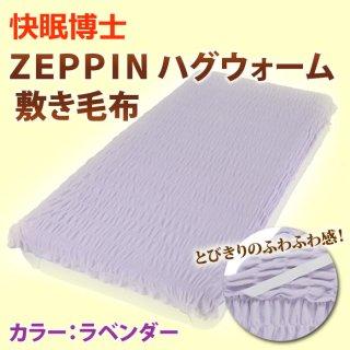 【送料無料】快眠博士 ZEPPIN ハグウォーム 敷毛布【TV通販で大人気】
