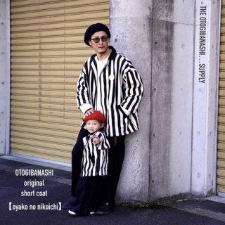 【original】たてたてshort coat - adult