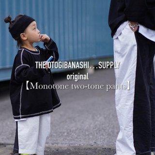 【original】よくばりさんmonotone pants - kids
