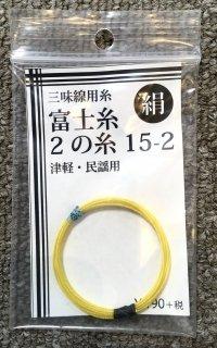 絹糸 (2の糸)