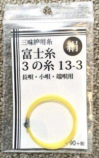 絹糸 (3の糸)