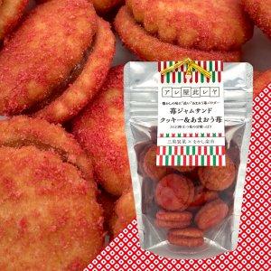苺ジャムサンドクッキー&あまおう苺